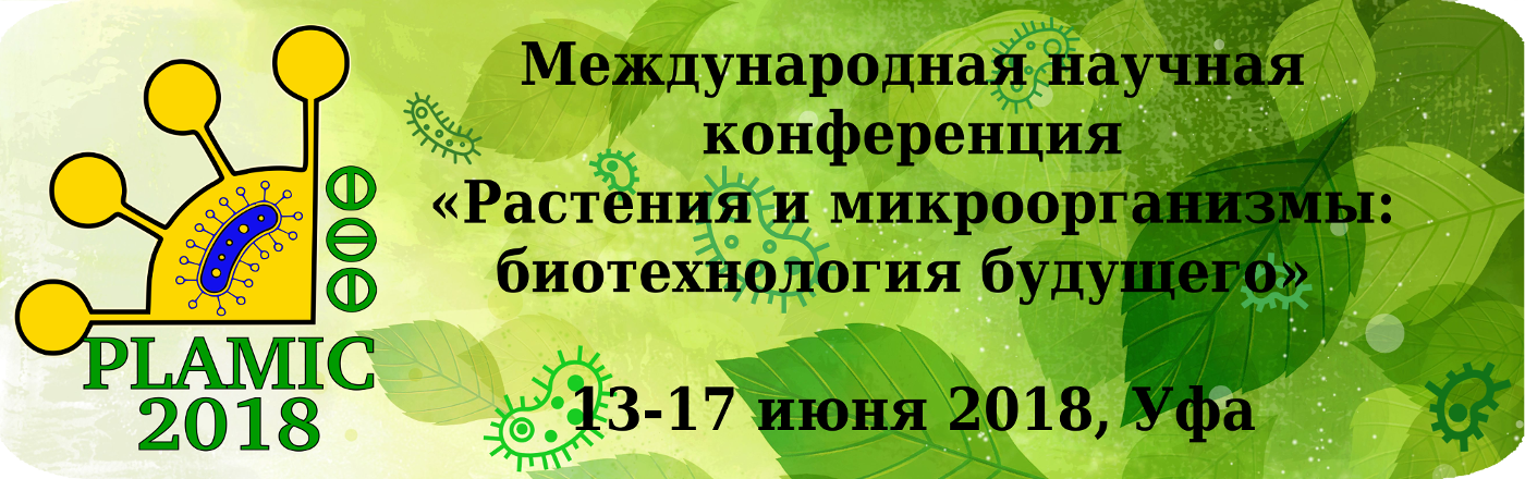 International Scientific Conference PLAMIC2018 «Plants and microbes: the future of biotechnology»