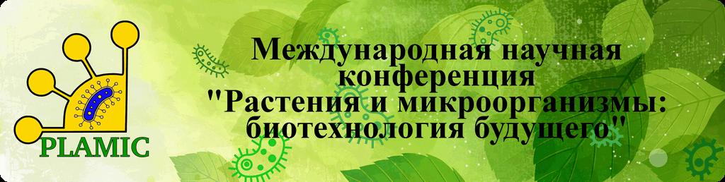 Международная научная конференция «Растения и микроорганизмы: биотехнология будущего»  PLAMIC